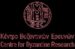 Κέντρο Βυζαντινών Ερευνών